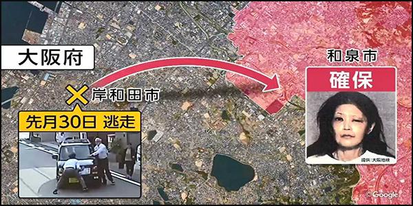 岸和田逃走事件、野口公栄、野口仁、竹田加代が逮捕!それぞれの