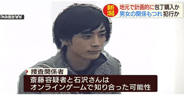 富田林市放火犯、依岡あゆみ逮捕!顔画像が美人・可愛いと話題