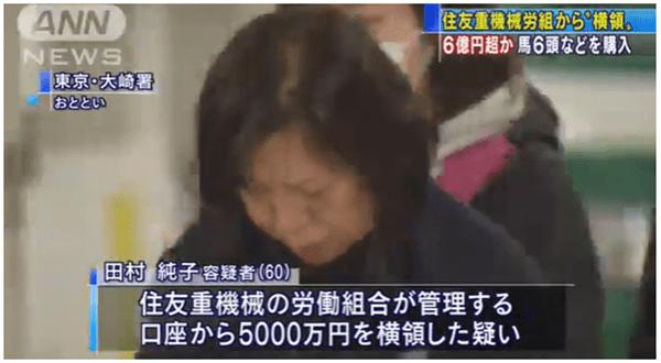 住友重機、田村純子(画像有)の6億横領事件!5年以上も発覚しなかった ...