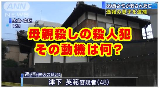 須賀川殺人事件川田