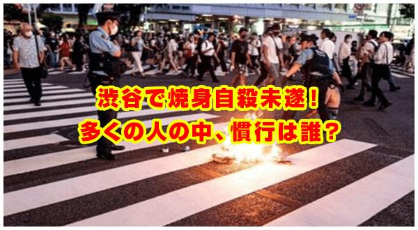 自殺 渋谷 焼身