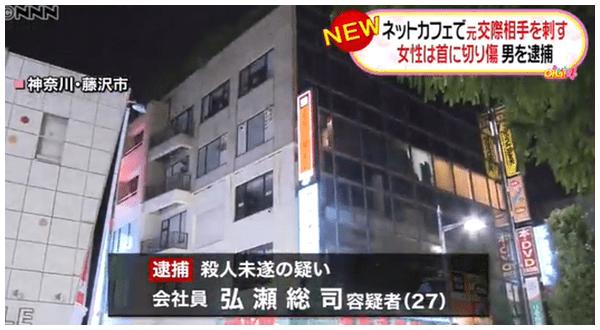 女子 殺害 藤沢 事件 高生