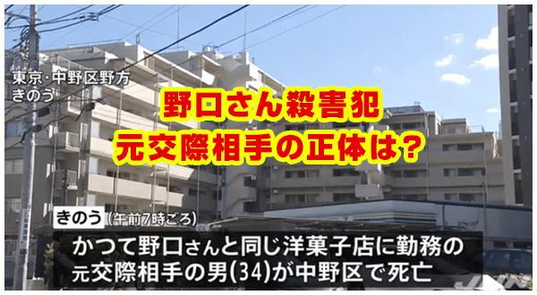 麻美 死亡 佐藤 パトカー追走の車、崖下に転落 30代の男女死亡