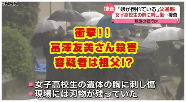 発砲 舞鶴 男が切り付け、警察官発砲 殺人未遂容疑で逮捕―京都府警:時事ドットコム