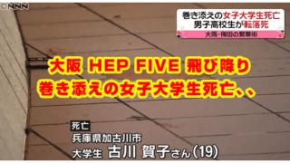賀子 大学 古川 梅田転落死、巻き添えの女性が死亡 買い物中の大学生:朝日新聞デジタル
