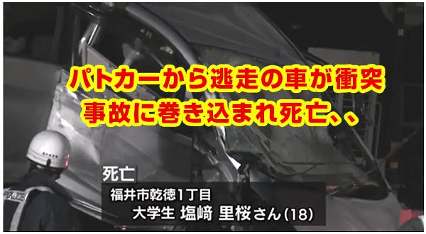 達磨 坂田 飲酒運転、一時停止無視、逃走、死亡事故を起こした坂田達磨容疑者は