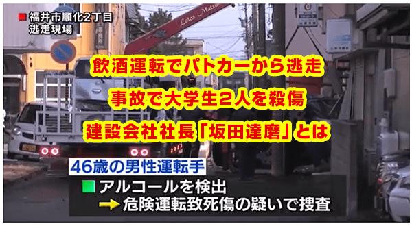 達磨 坂田 酒車カスの建築会社社長坂田達磨さん。女子大学生殺して自らも重傷なのにFBと会社サイト消して逃亡