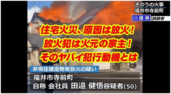 火事 成田 市 成田で住宅など16棟火災 強風で延焼か